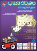 affiche festival du conte liban 2010