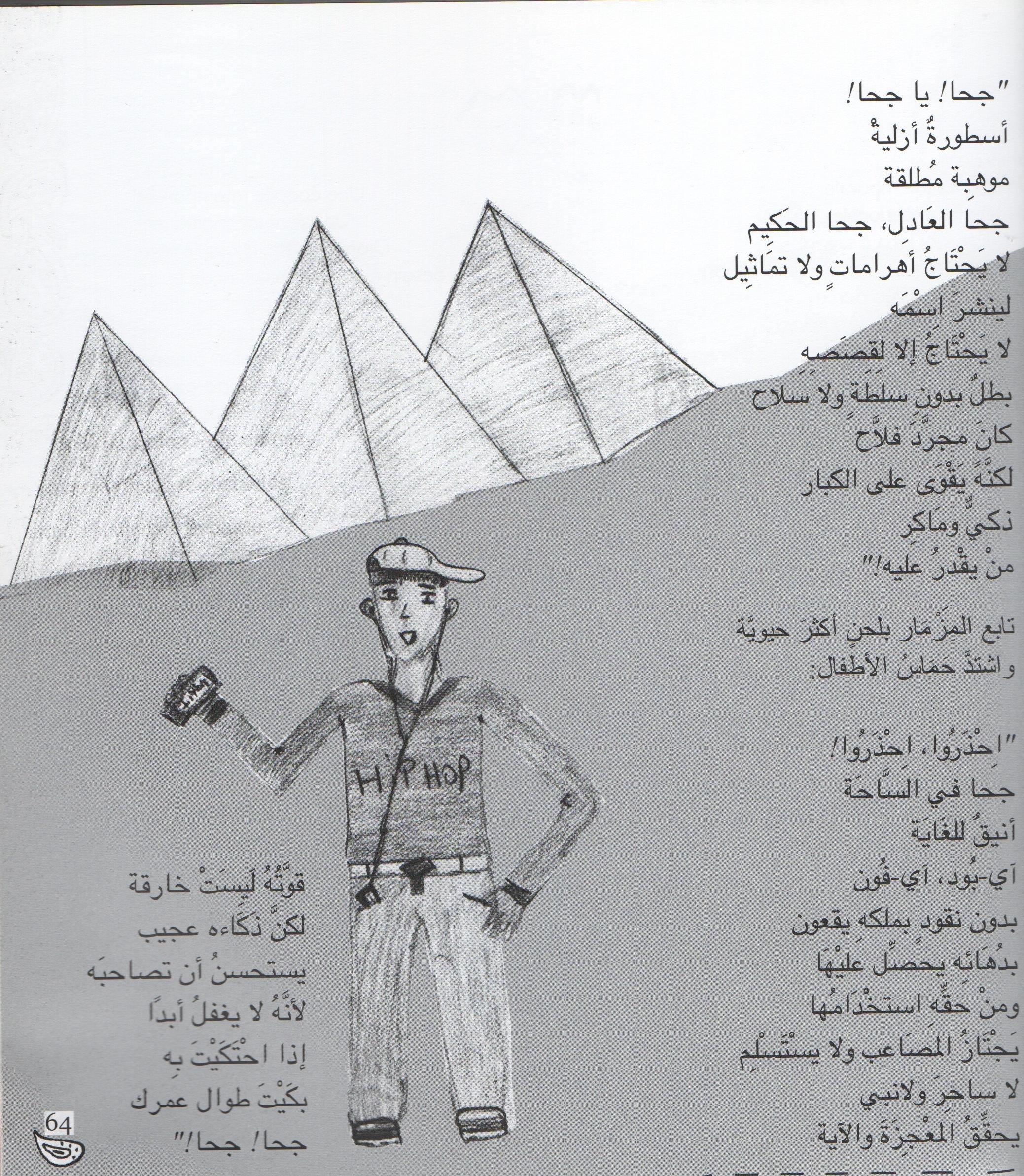 Joha Pyramide